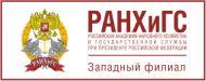 Сайт западного филиала РАНХиГС