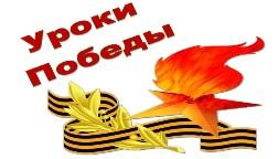 """Патриотическая акция """"Уроки Победы"""""""