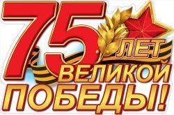 9 мая: День Победы - празднуем всей страной