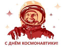 День космонавтики 2020 — история праздника