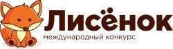 """Международный конкурс """"Лисёнок"""""""