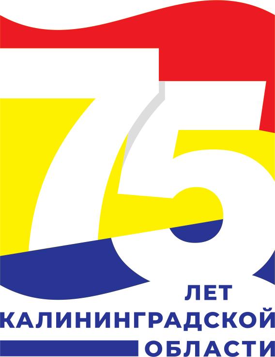 Итоги городского проекта «75-летие Калининграда: история, события, люди»