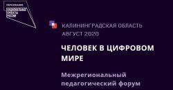 Задать вопрос министру образования Калининградской области