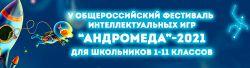 """Общероссийский фестиваль интеллектуальных игр """"АНДРОМЕДА""""-2021 для школьников"""
