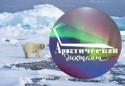 Арктический диктант