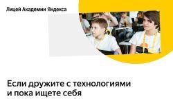 Лицей Академии Яндекса открывает набор на новый учебный год