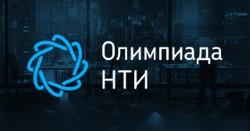 Сертификат олимпиады Национальной технологической инициативы