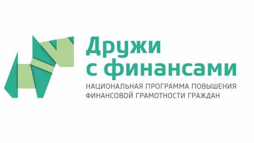 Круглый стол организаций – участников программы по Финансовой грамотности
