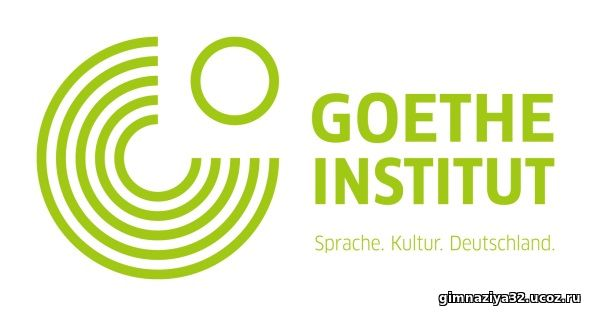 Гёте-Институт