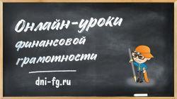 Весенняя сессия онлайн-уроков финансовой грамотности начнётся 22 января