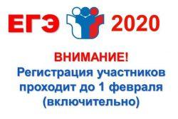 Срок подачи заявлений на участие в ЕГЭ-2020 заканчивается 1 февраля