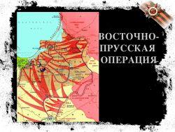 В боях за Восточную Пруссию