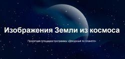 """Проектная площадка """"Дежурный по планете"""""""
