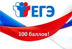 100 баллов ЕГЭ!