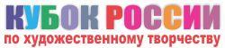 Кубок России по художественному творчеству - Ассамблея Искусств