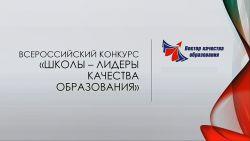 МАОУ гимназия № 32 – победитель Всероссийского конкурса «Школы – лидеры качества образования»