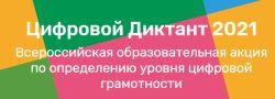 Всероссийский «Цифровой Диктант 2021» пройдёт с 9 по 24 апреля