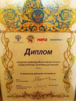 Победитель олимпиады Всероссийского проекта «Символы России. Спортивные достижения»
