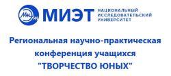"""Региональная научно-практическая конференция учащихся """"Творчество юных"""""""
