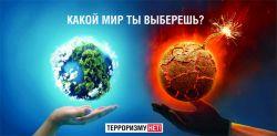 Дискуссионная площадка по вопросам проблематики террора и контртеррора