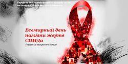16 мая отмечался Всемирный день памяти жертв СПИД