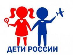 """""""Дети России - 2020"""""""