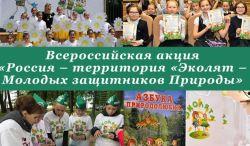 Всероссийская акция «Россия – территория «Эколят – Молодых защитников Природы»