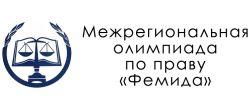 Межрегиональная олимпиада по праву «ФЕМИДА»