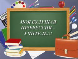 """Региональный проект """"Создание распределенного педагогического класса"""""""