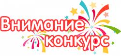 Информационный бюллетень о проведении всероссийских, областных конкурсов