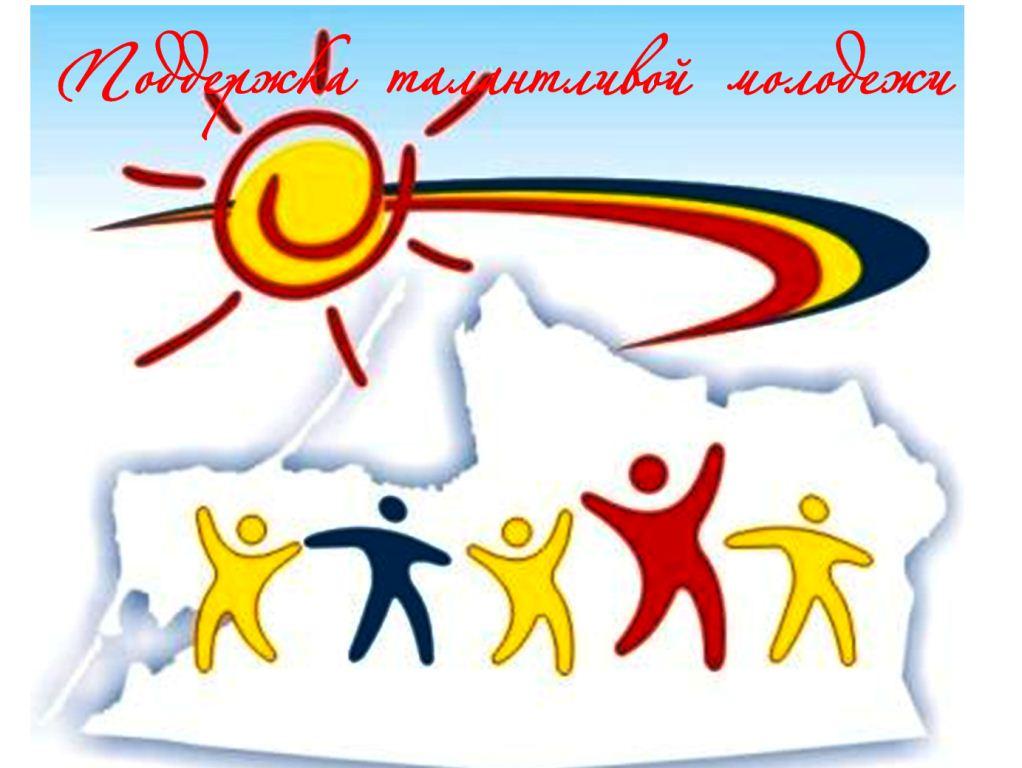 Конкурс на присуждение стипендий городского округа «Город Калининград»