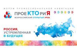 Всероссийский открытый урок по профориентации