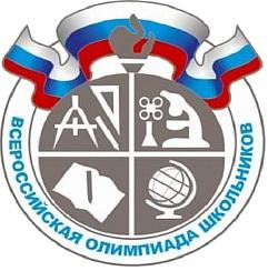 Всероссийская олимпиада школьников 19-20