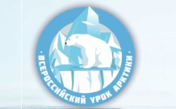 Всероссийский урок Арктики