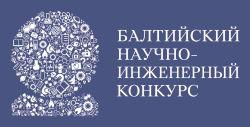 XVIII Балтийский научно-инженерный конкурс