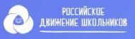 Сайт Российского движения школьников